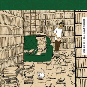 남시언의 맛있는 책 읽기(192) : 장서의 괴로움