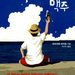 여름을 마무리하며 읽고 싶은 신작 에세이 5권