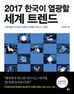 2017 한국이 열광할 세계트렌드, KOTRA