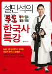 한국사공부 - 설민석의 무도 한국사 특강