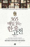 365 매일 읽는 한 줄 고전, 어렵게만 느껴졌던 동양고전의 편견을 바꾸다
