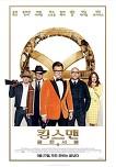 [날지 영화 리뷰] 킹스맨2, 킹스맨: 골든 서클