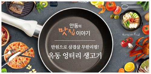 안동문화필 2016. 6월호 안동맛집 칼럼 기고