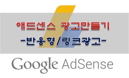애드센스 반응형 광고, 링크광고 만드는 방법
