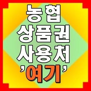 농협상품권 사용처 '바로여기'