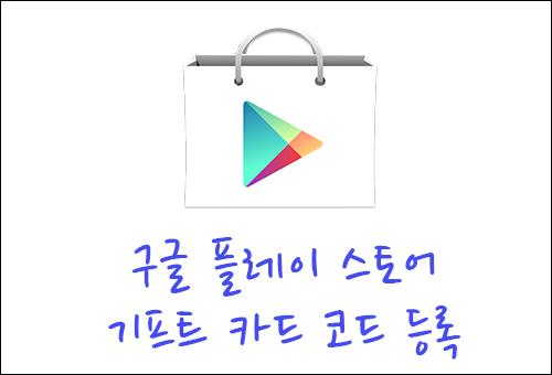 기프트 카드를 구입하고 구글 플레이 스토어 코드 등록기