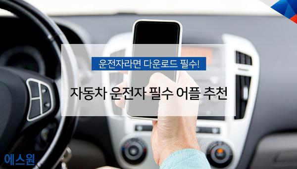자동차 운전자 필수 다운로드 어플을 추천 해드립니다.