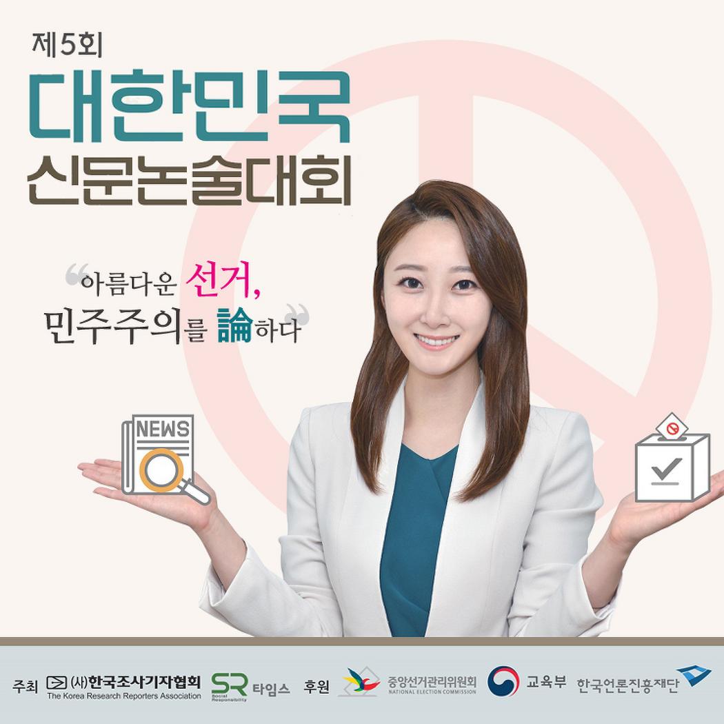 제5회 대한민국 신문논술대회를 개최합니다.