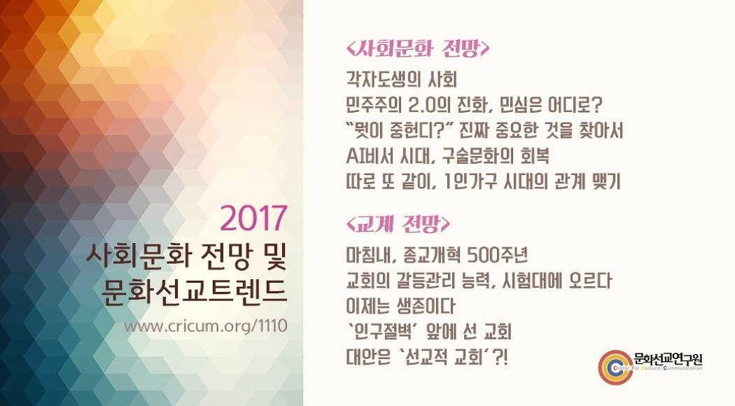 2017년 사회문화 전망 및 문화선교트렌드