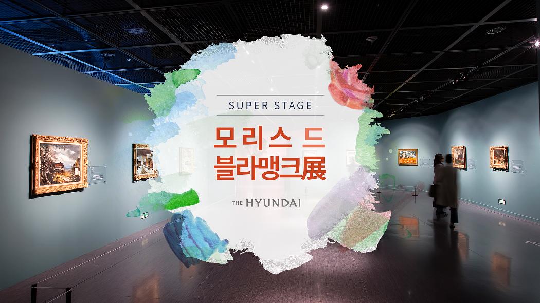 [SUPER STAGE] 모리스 드 블라맹크전, 강렬..