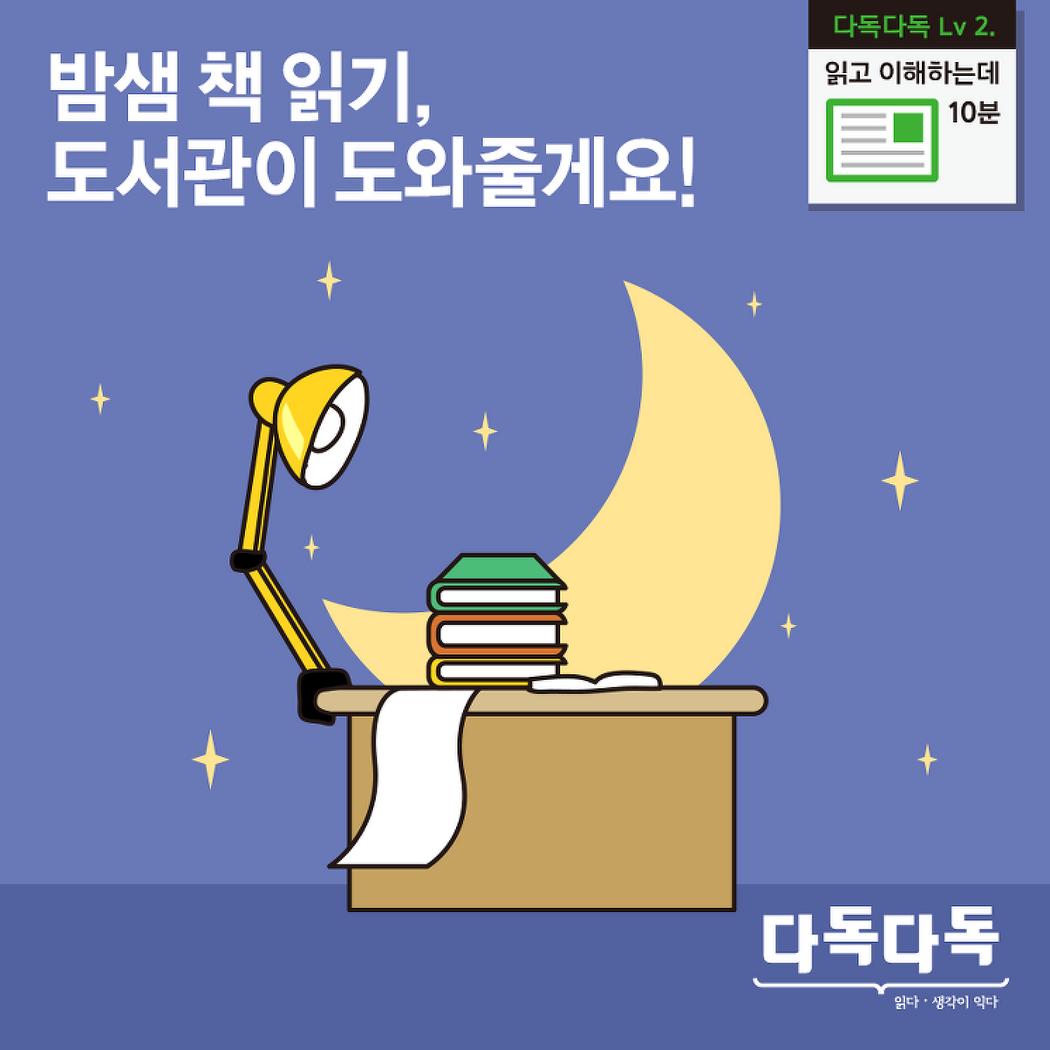 밤샘 책 읽기, 도서관이 도와줄게요!