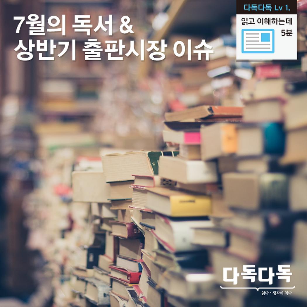 7월의 독서 & 상반기 출판시장 이슈