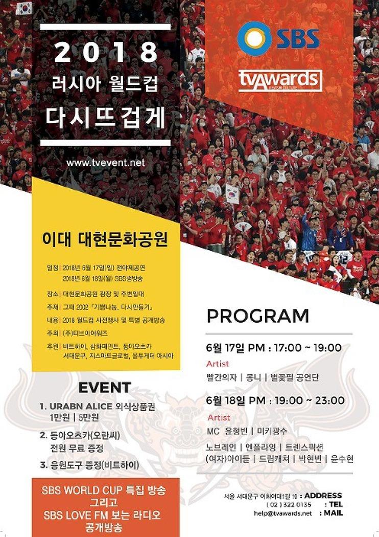 이대 어반앨리스에서 러시아 월드컵 응원전 열..