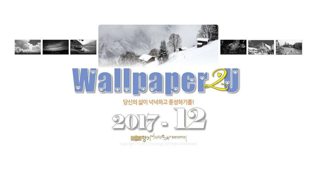 바탕화면 2017.12. [ Wallpaper2U! 2017-12 ]