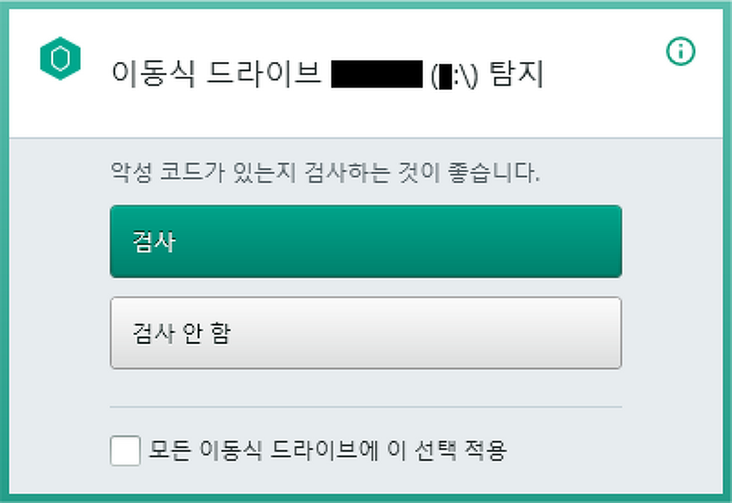 Kaspersky Free 항상 이동식 드라이브 검사..