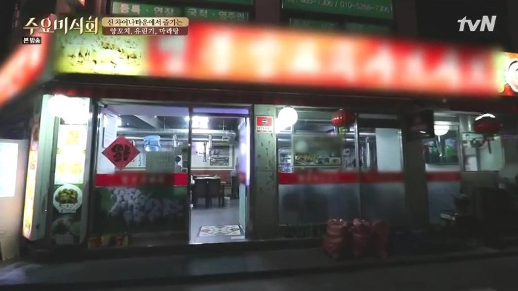 수요미식회 신 차이나타운 양꼬치 유린기 마라탕 - 서울 광진구 자양4동 명봉샤브샤브양꼬치