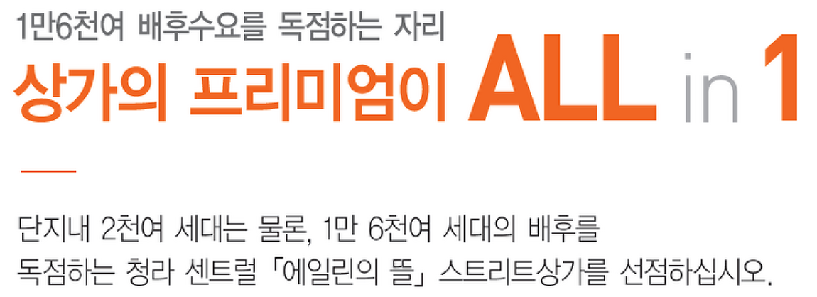 [소시남의 부동산] 인천 청라, '청라 에일린의 뜰 상가' 분양 및 임대