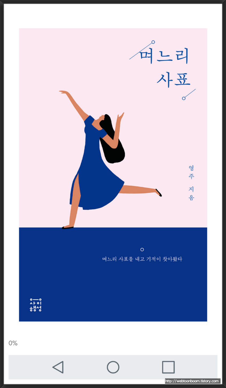 며느리 사표 [영주]