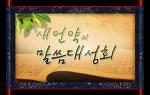 신천지 이만희 총회장님 강의 새언약의 말씀대성회-기적의 9월 성경의 비밀이 열리다. 새 언약의 약속의 목자 이만희 총회장님