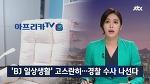 아프리카TV, JTBC 뉴스 보도에 반박 해명