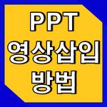 ppt 영상 삽입 쉬운 방법
