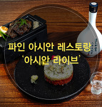 호텔 & 레스토랑 - 인터컨티넨탈 서울 코엑스  파인 아시안 레스토랑 '아시안 라이브'