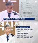 서울대병원의 백선하, 악의 평범성에 대한 보고
