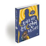 C 언어에 좌절했던 분들을 위한 책