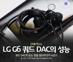 LG G6의 쿼드 댁(DAC)으로 즐기는 명품 멀티미디어 사운드