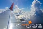 제주항공과 앱 통한 사이판 여행 쉽게 가기