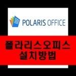 폴라리스 오피스 무료 다운로드 및 설치 방법