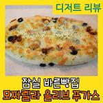 [잠실 빵집] 바른빵집 모짜렐라 올리브 푸가스 리뷰
