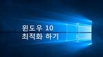 윈도우10 설치 후 최적화 하기