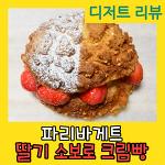 [파리바게트 디저트] 딸기 소보로 크림빵 리뷰