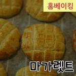 시판과자 만드는법 2탄 : 롯데 마가렛트 만들기