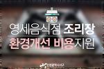 인천 서구, 영세음식점 조리장 환경개선 비용지원