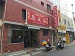 광안리 중국집 만우만두 탕수육, 짜장면, 잡채밥 후기 (광안역, 광안리 맛집)