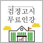 2017년 검정고시 원서접수기간 승리로이끌다!