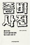 『좀비사전』 김봉석, 임지희 (프로파간다, 2013)