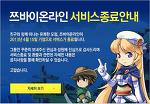 (2013) 쯔바이 온라인 서비스 종료