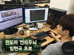 <사원인터뷰 두번째 이야기> 임현국 프로