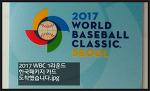 [WBC] 2017 WBC 서울 1R 패키지 카드 도착했습니다.jpg
