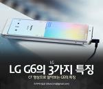 CF 영상으로 알아보는 LG G6의 특징 3가지