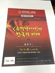 <슈퍼차이나>와 한국의미래, 황응구PD 경북대 강연