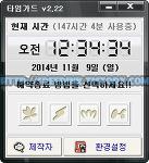 Time Guard - 컴퓨터 예약/자동 종료 프로그램
