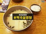 강동역 맛집 - 한촌설렁탕 강동점 ♪ 새해 한정 떡국설렁탕!
