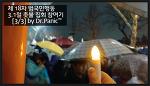 제 18차 범국민행동 - 3.1절 촛불 집회 참여기 [3/3] by Dr.Panic™