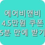 에어비앤비 할인코드 쿠폰 4.6만원 5분 만에 받자! (AIRBNB COUPONS)