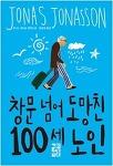 『창문 넘어 도망친 100세 노인』 요나스 요나손 (열린책들, 2013)