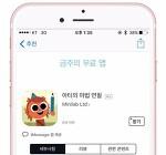 애플 앱스토어 금주의 무료 앱, 아티의 마법 연필 [교육]